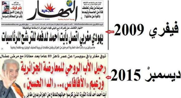 Les journalistes d'Enahar chassés du village Ait Ahmed