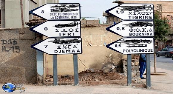 Le village Taza supprime la langue arabe des panneaux de signalisation