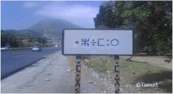 Bgayet: Le village Azemour supprime l'arabe sur les plaques de signalisation