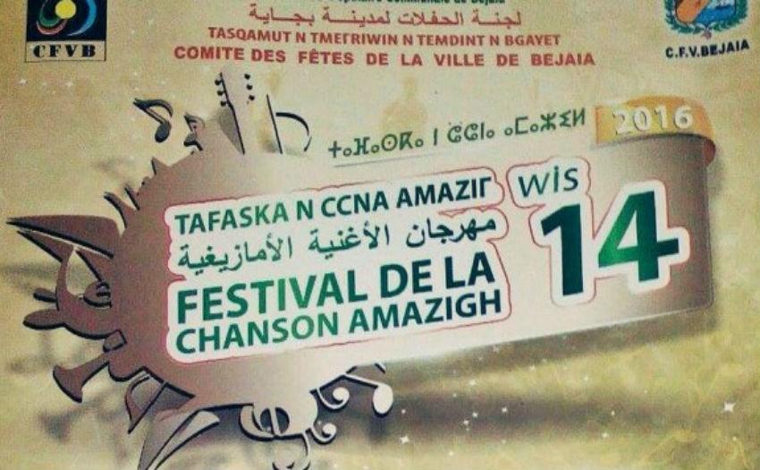 Festival de la chanson amazighe