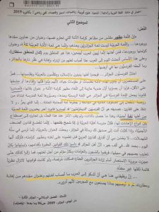 Sujet du bac, langue arabe, juin 2019