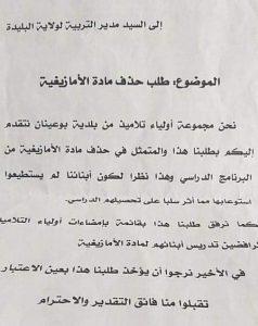 Pétition contre la langue tamazight à Blida
