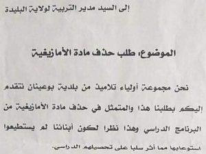 Pétition contre la langue tamazight
